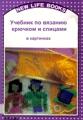 Учебник по вязанию в картинках